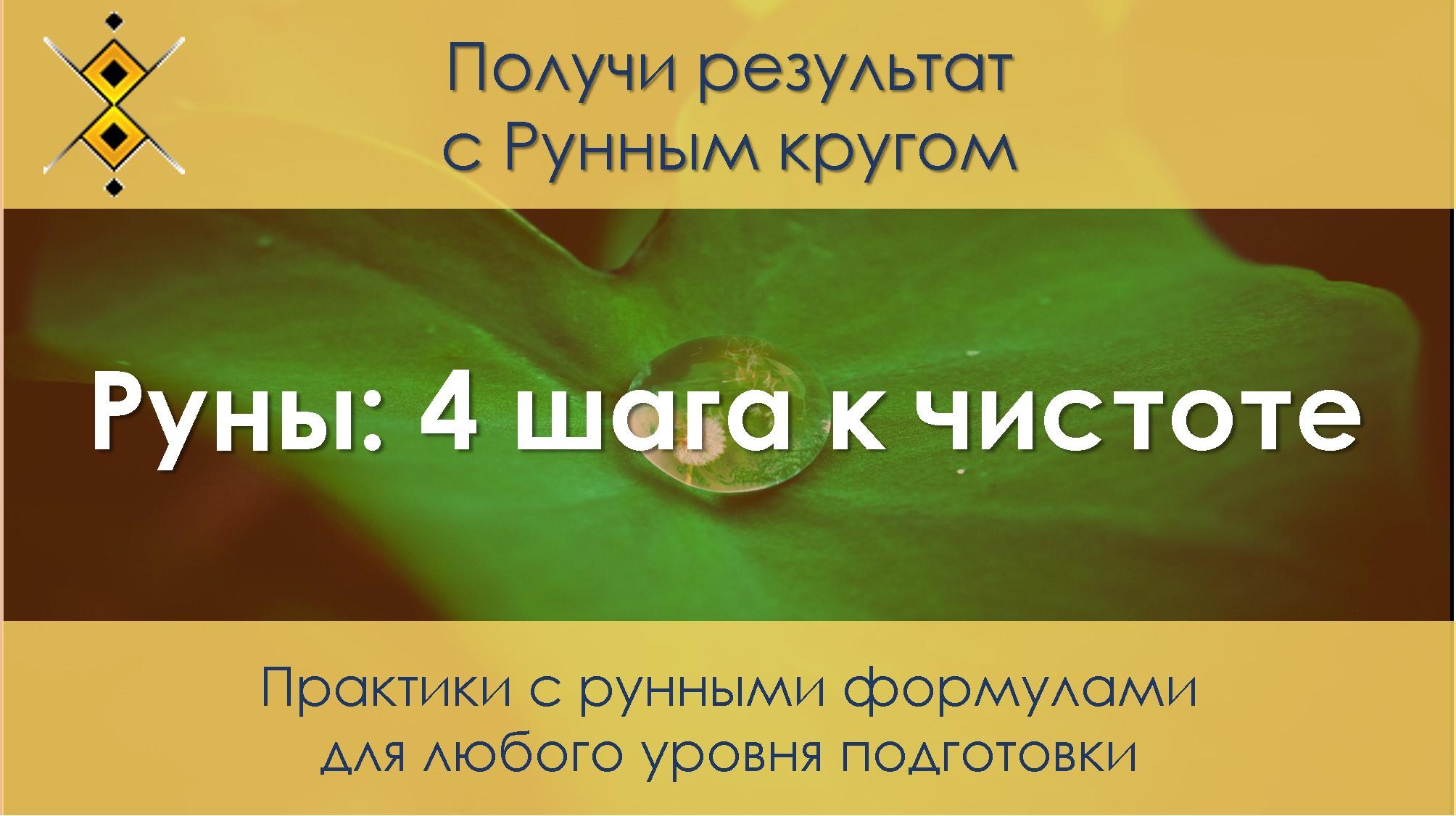 руны четыре шага к чистоте